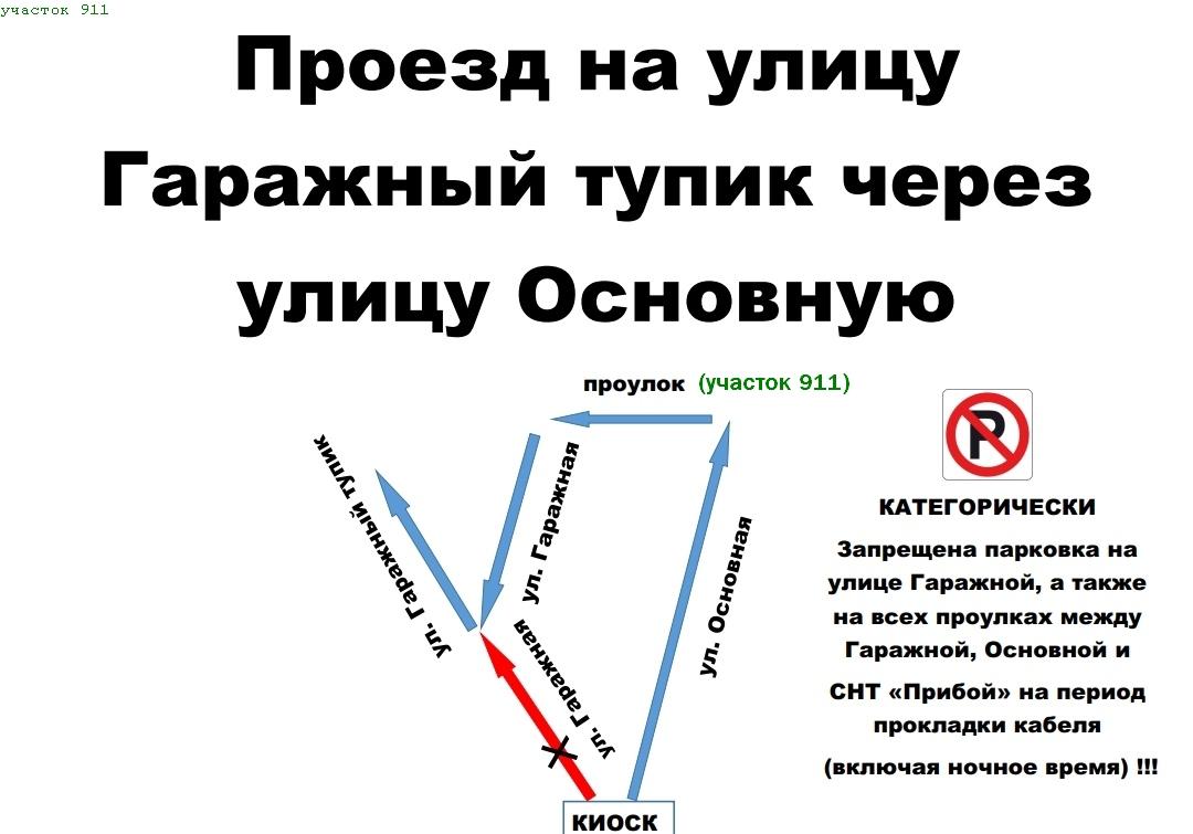 proezd_vo_vremya_prokladki2.jpg