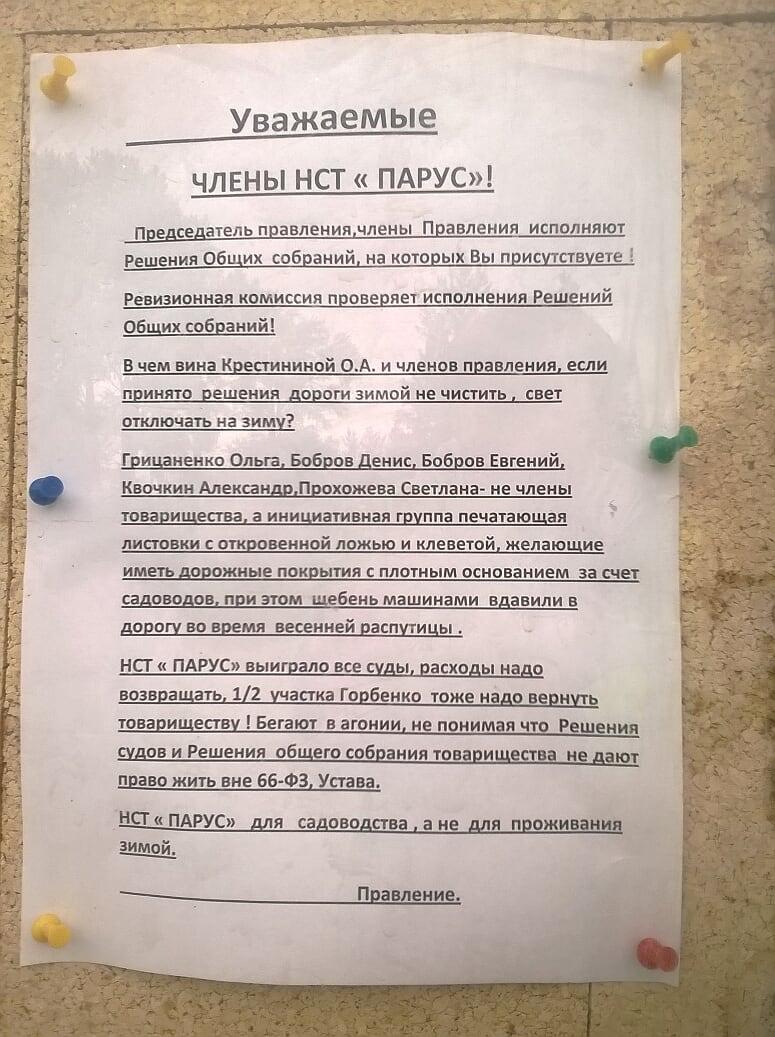 Parus_dlya_sadovodstva_a_ne_dlya_prozhvaniya.jpg