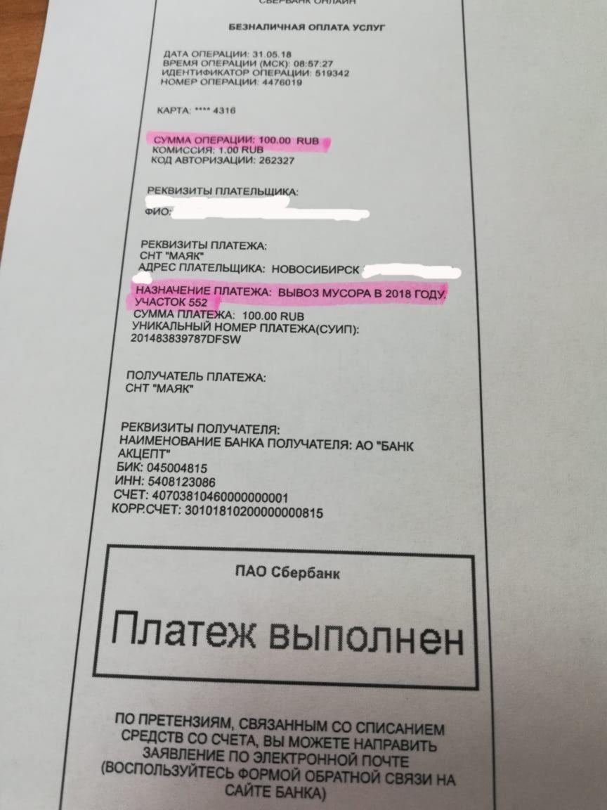 Platezhka_beznal_anonim.jpg